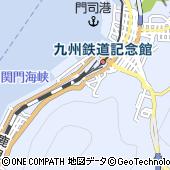 福岡県北九州市門司区