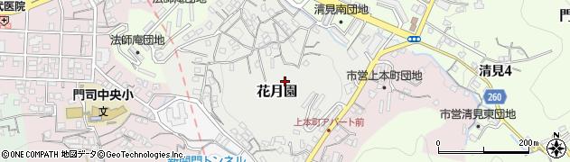 福岡県北九州市門司区花月園周辺の地図