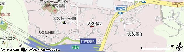 福岡県北九州市門司区大久保周辺の地図