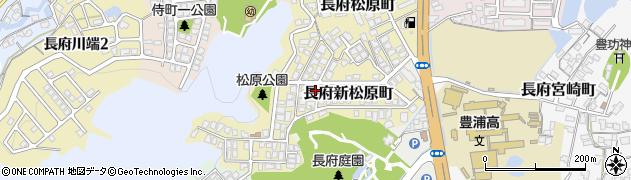 山口県下関市長府新松原町周辺の地図
