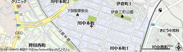 山口県下関市川中本町周辺の地図