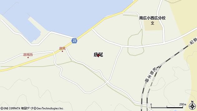 〒643-0073 和歌山県有田郡広川町唐尾の地図
