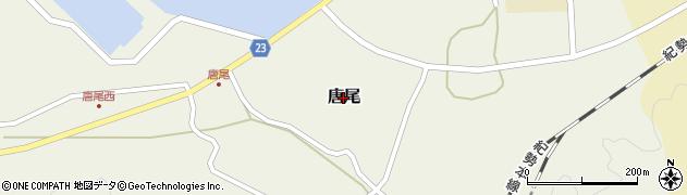 和歌山県広川町(有田郡)唐尾周辺の地図