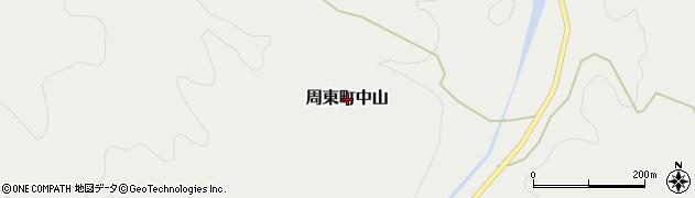 山口県岩国市周東町中山周辺の地図