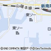 東ソー株式会社 東ソー総合サービス本社・南陽支店