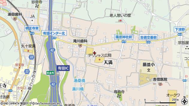 〒643-0032 和歌山県有田郡有田川町天満の地図
