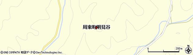 山口県岩国市周東町明見谷周辺の地図