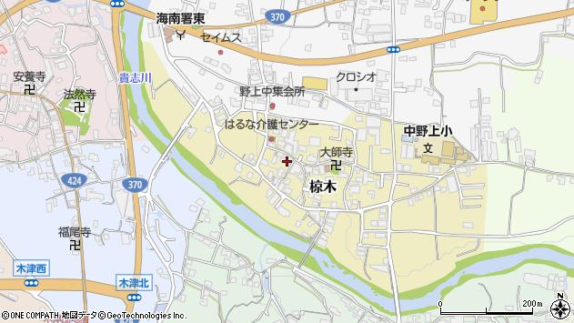 〒640-1173 和歌山県海南市椋木の地図