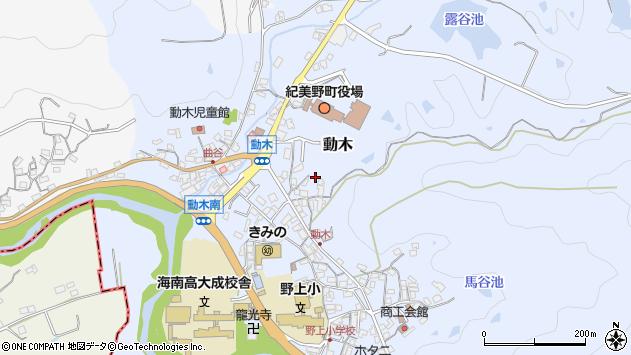 〒640-1131 和歌山県海草郡紀美野町動木の地図