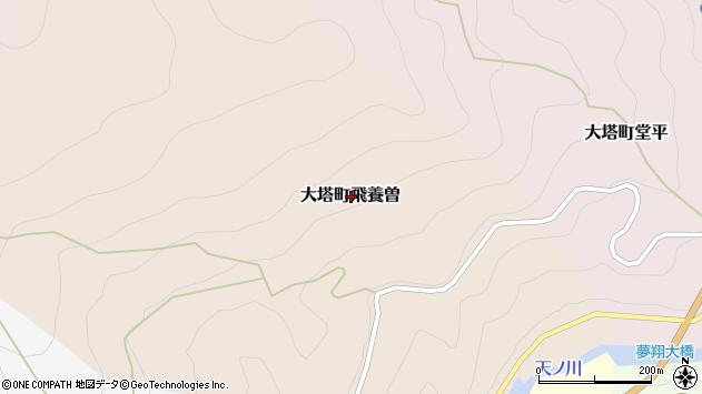 〒637-0412 奈良県五條市大塔町飛養曽の地図