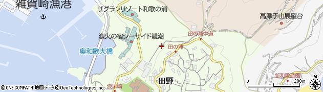 和歌山県和歌山市田野周辺の地図