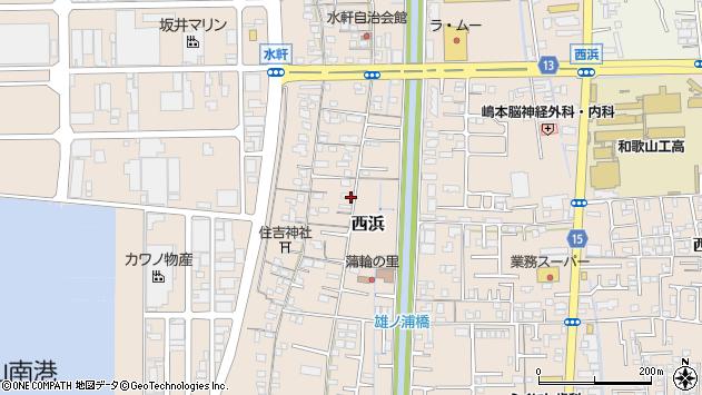 〒641-0036 和歌山県和歌山市西浜の地図
