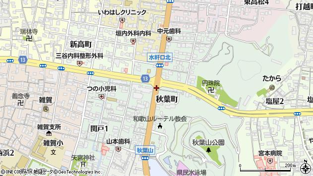 〒641-0056 和歌山県和歌山市秋葉町の地図