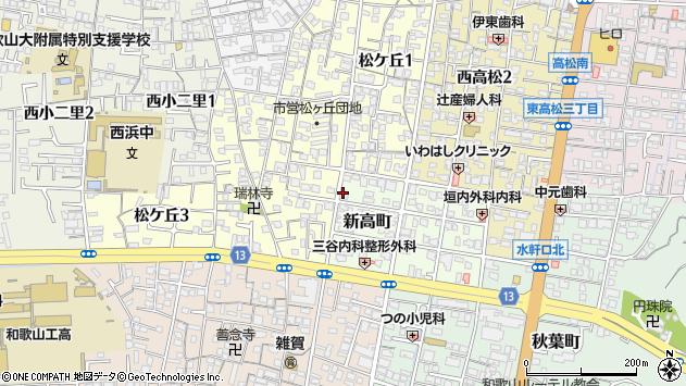 〒641-0034 和歌山県和歌山市新高町の地図