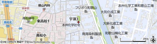 和歌山県和歌山市宇須周辺の地図