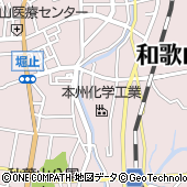 本州化学工業株式会社 和歌山工場