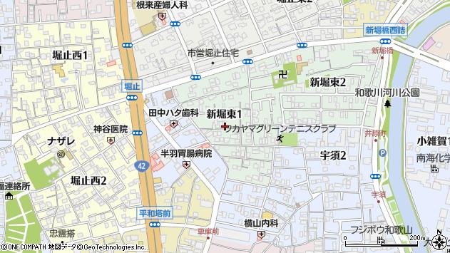 〒641-0042 和歌山県和歌山市新堀東の地図