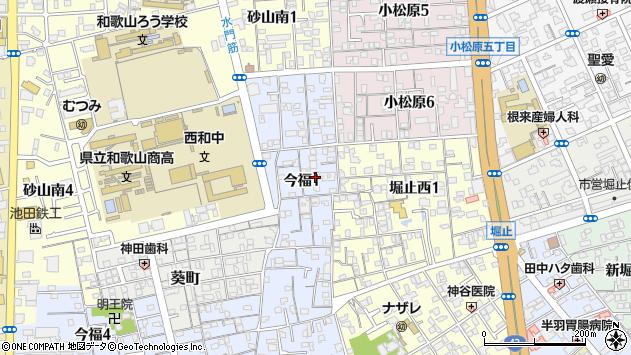 〒641-0044 和歌山県和歌山市今福の地図