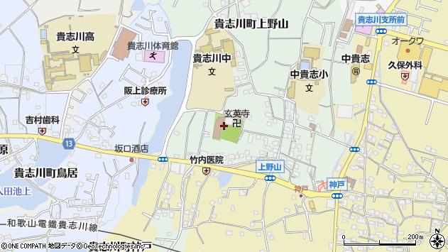 〒640-0412 和歌山県紀の川市貴志川町上野山の地図