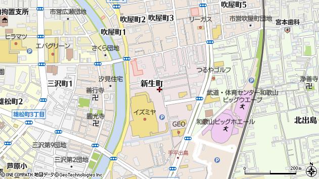 〒640-8325 和歌山県和歌山市新生町の地図