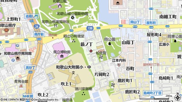 〒640-8138 和歌山県和歌山市薮ノ丁の地図