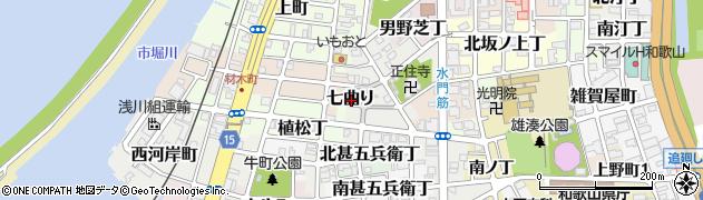 和歌山県和歌山市七曲り周辺の地図