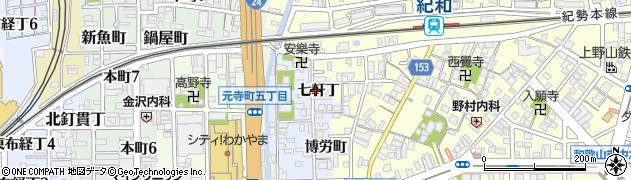 和歌山県和歌山市北新(七軒丁)周辺の地図