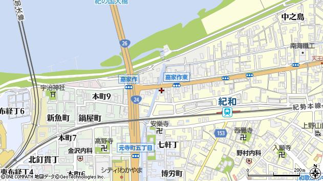 〒640-8073 和歌山県和歌山市嘉家作丁の地図