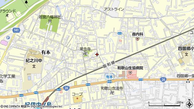 〒640-8390 和歌山県和歌山市有本の地図