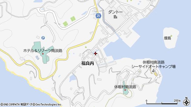 〒656-0503 兵庫県南あわじ市福良丙の地図