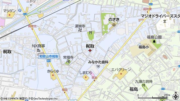 〒640-8411 和歌山県和歌山市梶取の地図