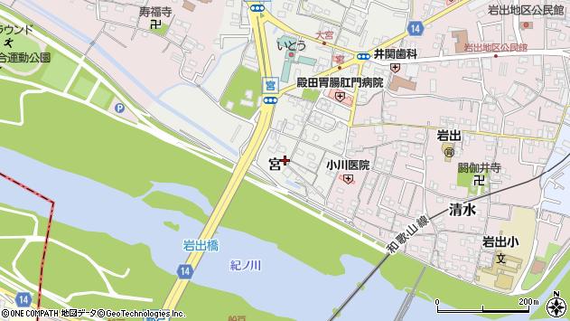 〒649-6226 和歌山県岩出市宮の地図