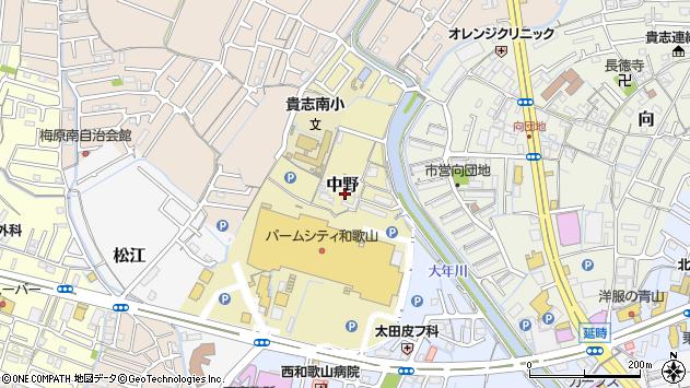 〒640-8433 和歌山県和歌山市中野の地図