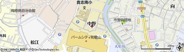 和歌山県和歌山市中野周辺の地図