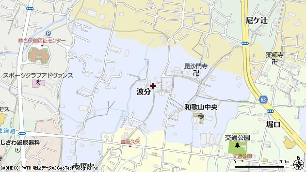 〒649-6241 和歌山県岩出市波分の地図