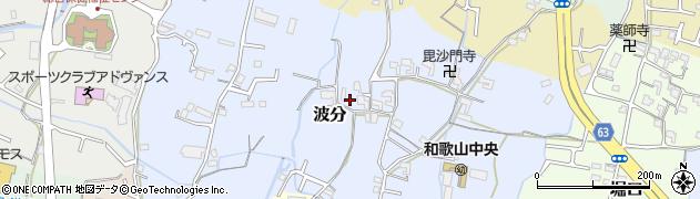 和歌山県岩出市波分周辺の地図