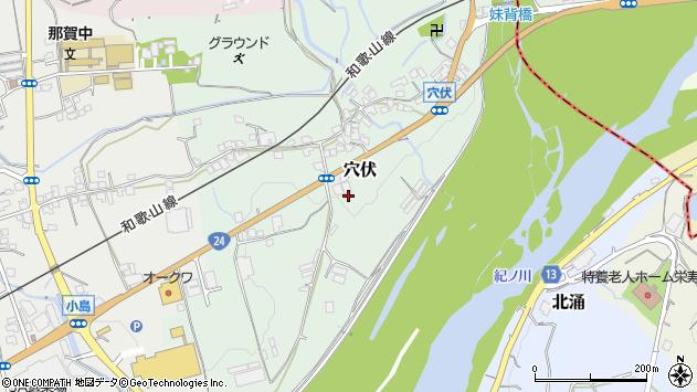〒649-6611 和歌山県紀の川市穴伏の地図