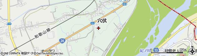 和歌山県紀の川市穴伏周辺の地図