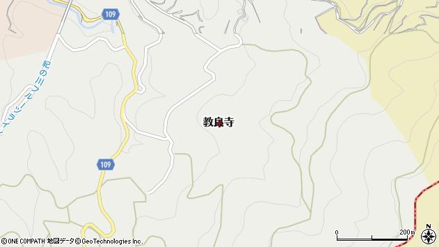 〒649-7132 和歌山県伊都郡かつらぎ町教良寺の地図