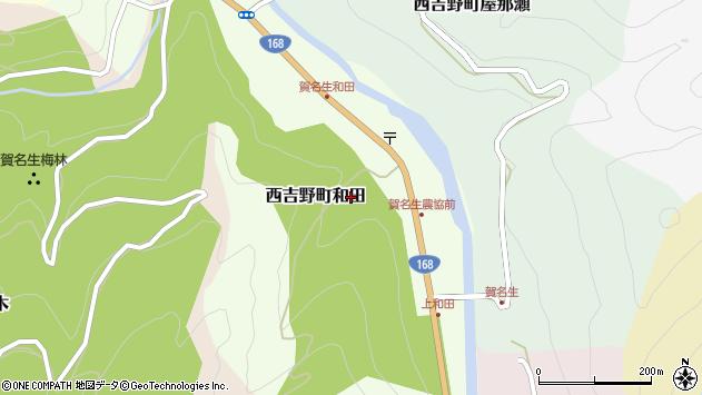 〒637-0116 奈良県五條市西吉野町和田の地図