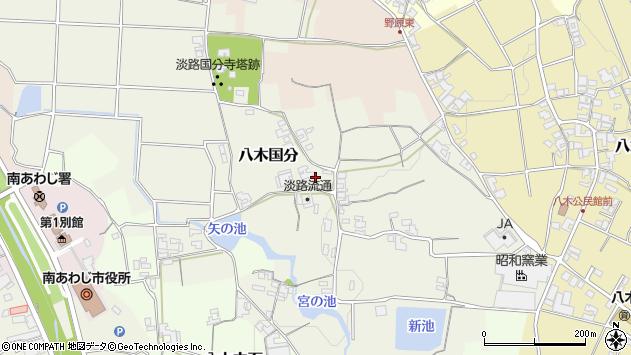〒656-0434 兵庫県南あわじ市八木国分の地図