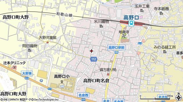 〒649-7205 和歌山県橋本市高野口町名倉の地図