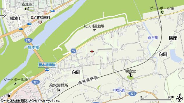 〒648-0025 和歌山県橋本市向副の地図
