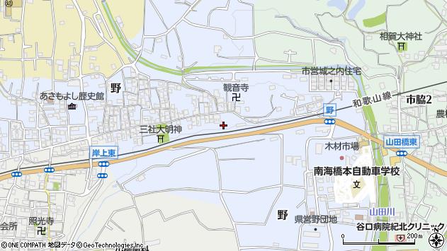 〒648-0074 和歌山県橋本市野の地図