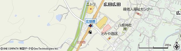 広田西周辺の地図