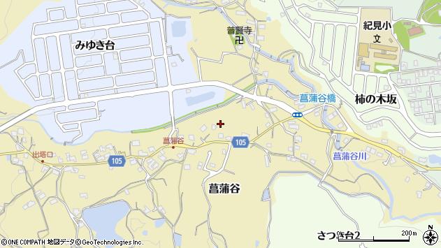 〒648-0082 和歌山県橋本市菖蒲谷の地図