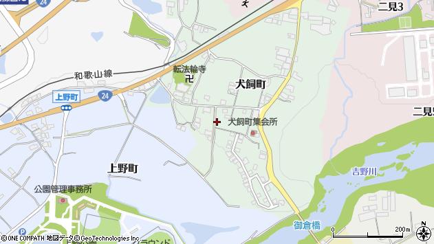 〒637-0072 奈良県五條市犬飼町の地図