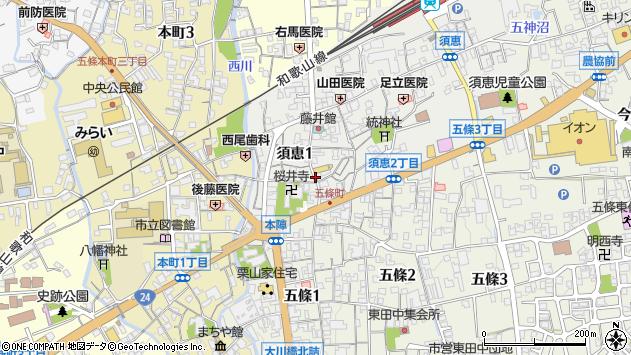 〒637-0005 奈良県五條市須恵の地図