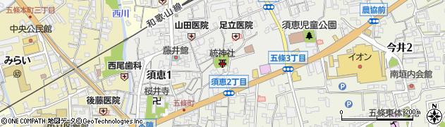 統神社周辺の地図