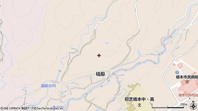 〒648-0006 和歌山県橋本市境原の地図